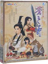 《轩辕剑4外传:苍之涛》  完美硬盘版