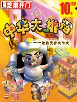 《中华大排挡》   中文硬盘版
