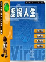 《虚拟人生》   中文版
