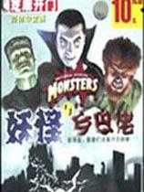 《妖怪与乡巴佬》   简体中文硬盘版