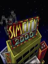 《模拟城市2000》免安装中文绿色版