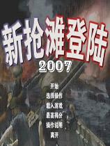 《新抢滩登陆战2007》  中文硬盘版
