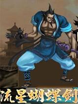 《流星蝴蝶剑》V1.08完美中文硬盘版