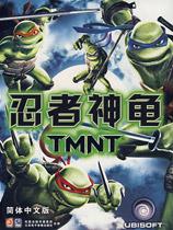《忍者神龟》2003完整硬盘版