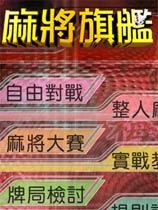 《麻将旗舰》   中文绿色版