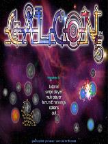 《银河输送站》(Galcon)   硬盘版