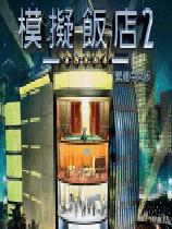 《模拟饭店2高清版》免安装绿色版[v1.10版]