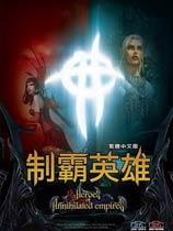 《制霸英雄》繁体中文硬盘版