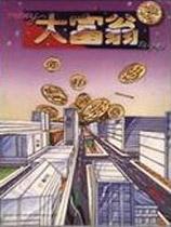 《大富翁》  中文完美硬盘版