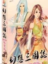 《幻想三国志之凤凰誓》免安装中文绿色版