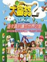 《大富翁2》中文硬盘版