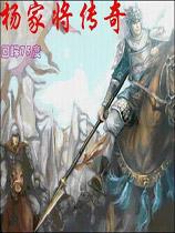 《杨家将传奇》简体中文版