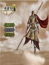 《西游奇缘:上古神魔》  硬盘版