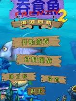 《吞食鱼2》硬盘版