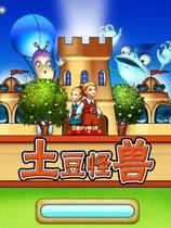《土豆怪兽》中文硬盘版