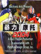 《暴力摩托2004》  漢化硬盤版