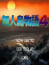 《无人岛物语4》繁体中文硬盘版