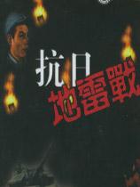 《抗日地雷战》简体中文硬盘版
