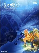 《英雄传说5海之槛歌》中文硬盘版