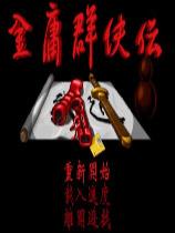 《金庸群侠传》免安装中文绿色版