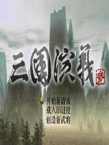 《三国演义3》简体中文完整硬盘版
