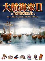 《大航海家三合一》免DVD光盘版[GOG版]