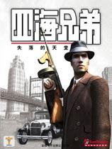 《四海兄弟:失落的天堂》  繁体中文版