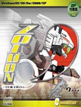 机器人竞技场日文版