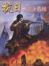 《抗日:血战上海滩》  中文硬盘版