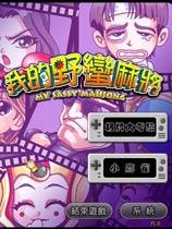 《我的野蛮麻将》   繁体中文硬盘版
