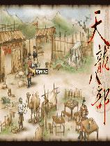 《天龙八部》 免安装中文绿色版