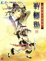《轩辕剑4:黑龙舞兮云飞扬》免安装中文绿色版