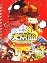 《大富翁8》  中文硬盘版