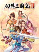 《幻想三国志2+续缘篇》免安装中文绿色版