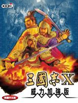 《三国志10》中文威力加强版