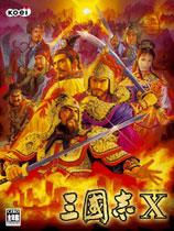 《三国志10》免安装繁体中文绿色版[官方中文]