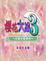 樱花大战3
