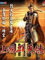 《三国群英传3》简体中文加强完整硬盘版