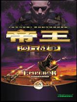 《沙丘魔堡3000》  硬盘版