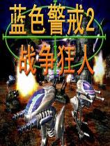 《蓝色警戒2:战争狂人》  中文硬盘版