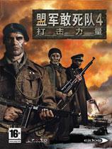 《盟军敢死队:打击力量》  完美硬盘版