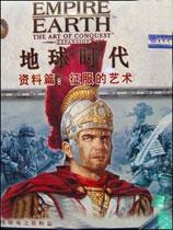 《地球帝国:征服的艺术》中文硬盘版