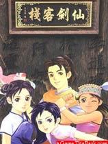 《仙剑客栈》简体中文完美硬盘版