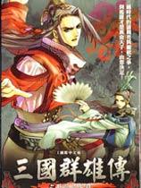 《三国群雄传:卧龙与凤雏》繁体中文硬盘版