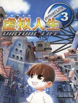 《虚拟人生3:成长恋曲》中文硬盘版