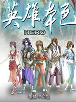 《英雄本色》繁体中文硬盘版