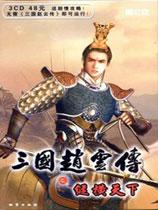 《三国赵云传2纵横天下》  中文硬盘版