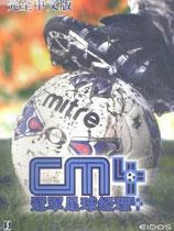 《冠军足球经理4》简体中文硬盘版