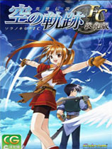 英雄傳說6:空之軌跡FC(The Legend of Heroes: Trails in the Sky FC)Build20161208升級檔單獨免DVD補丁CPY版