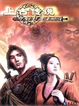 《刀剑封魔录外传:上古传说》  中文硬盘版